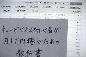 アフィリエイト初心者が1万円稼いだ証拠画像
