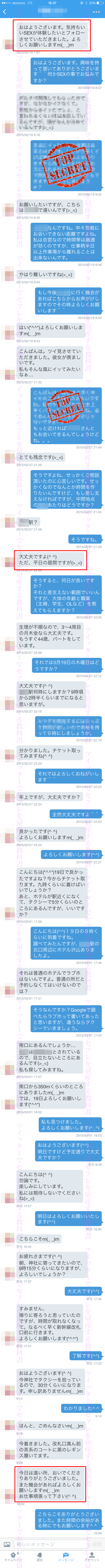 ツイッターで出会った新幹線に乗ってセックスしにくる人妻