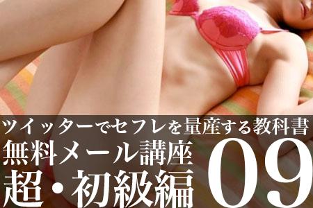 女性の性欲を刺激する欲情ツイートをする