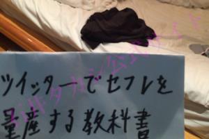 【即ハメ】彼氏とセックスレスの色白Dカップ理系女子大生(20歳)と即ハメ!