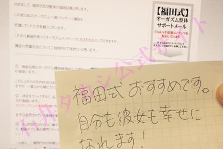 【福田式オーガズム整体の感想】今後は実践して自分なりのやり方を研究していこうと思っています!