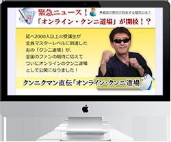 オンライン・クンニ道場(クンニクマン)