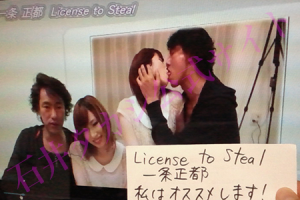 License to Steal 一条正都の感想レビュー