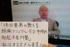 徳田重男の教える絶倫マニュアル