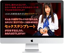 AV女優つぼみとAV男優島袋浩が教える30ステップテンプレート