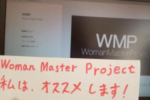 後藤孝規のWoman master Project