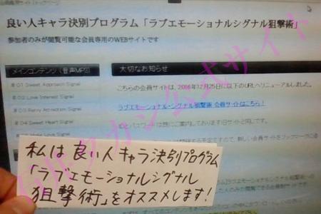 """良い人キャラ決別プログラム""""ラブエモーショナルシグナル狙撃術"""""""