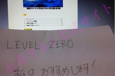 【恋愛プログラム LEVEL ZERO(蔡東植)の感想レビュー】女性と目を合わすのも緊張してしまう男性向けの内容