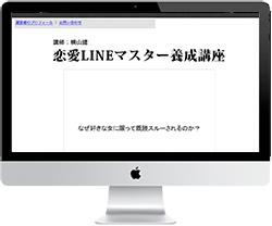 横山建の恋愛LINEマスター養成講座