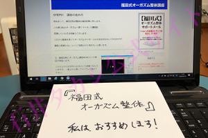 fukudashiki-imp014